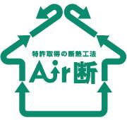 特許取得の断熱工法 Air断