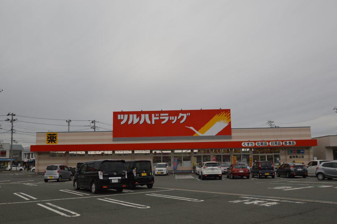 ツルハドラッグ盛岡青山店