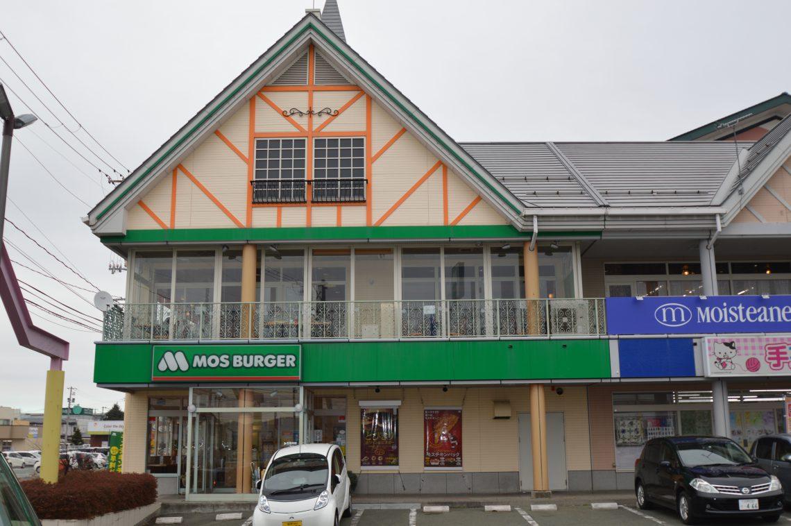 モスバーガー盛岡青山店
