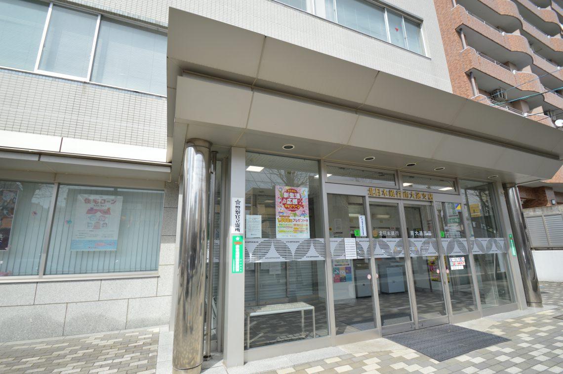 北日本銀行南大通支店