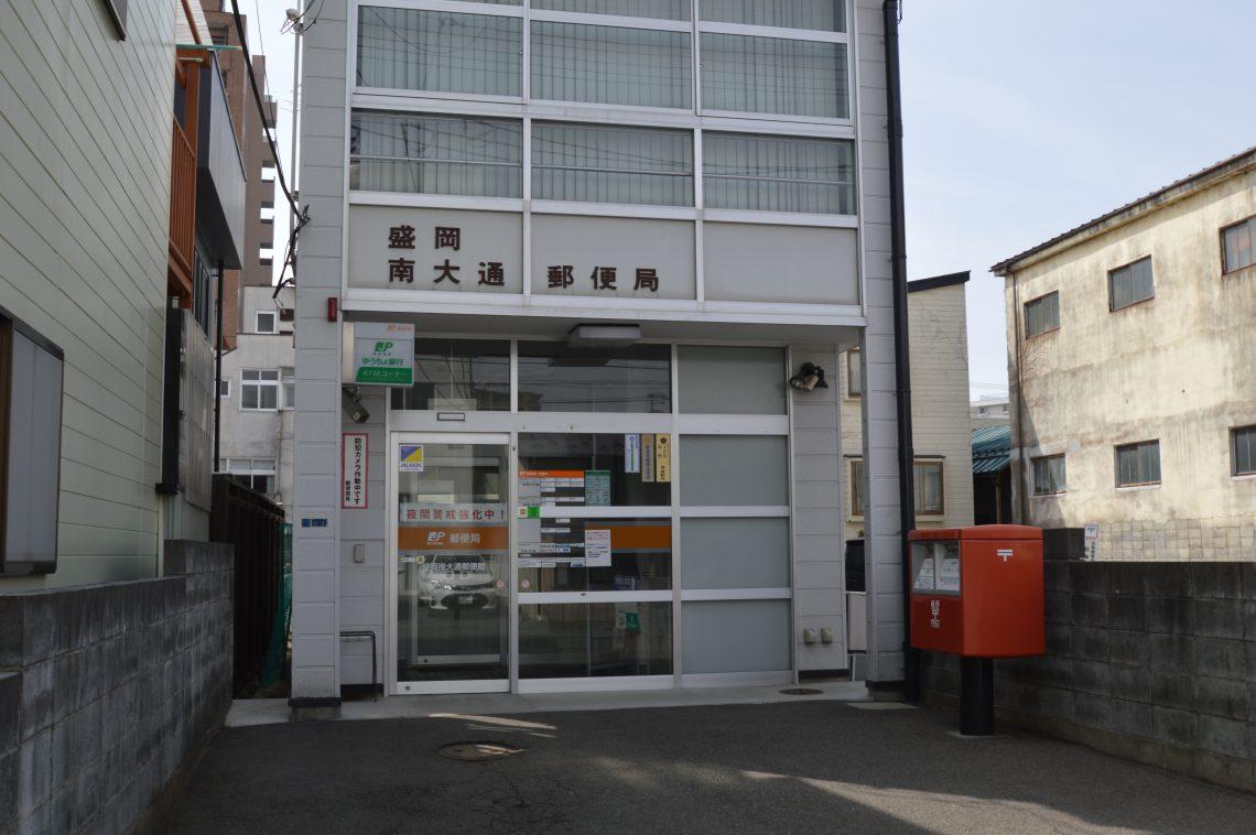 盛岡南大通郵便局