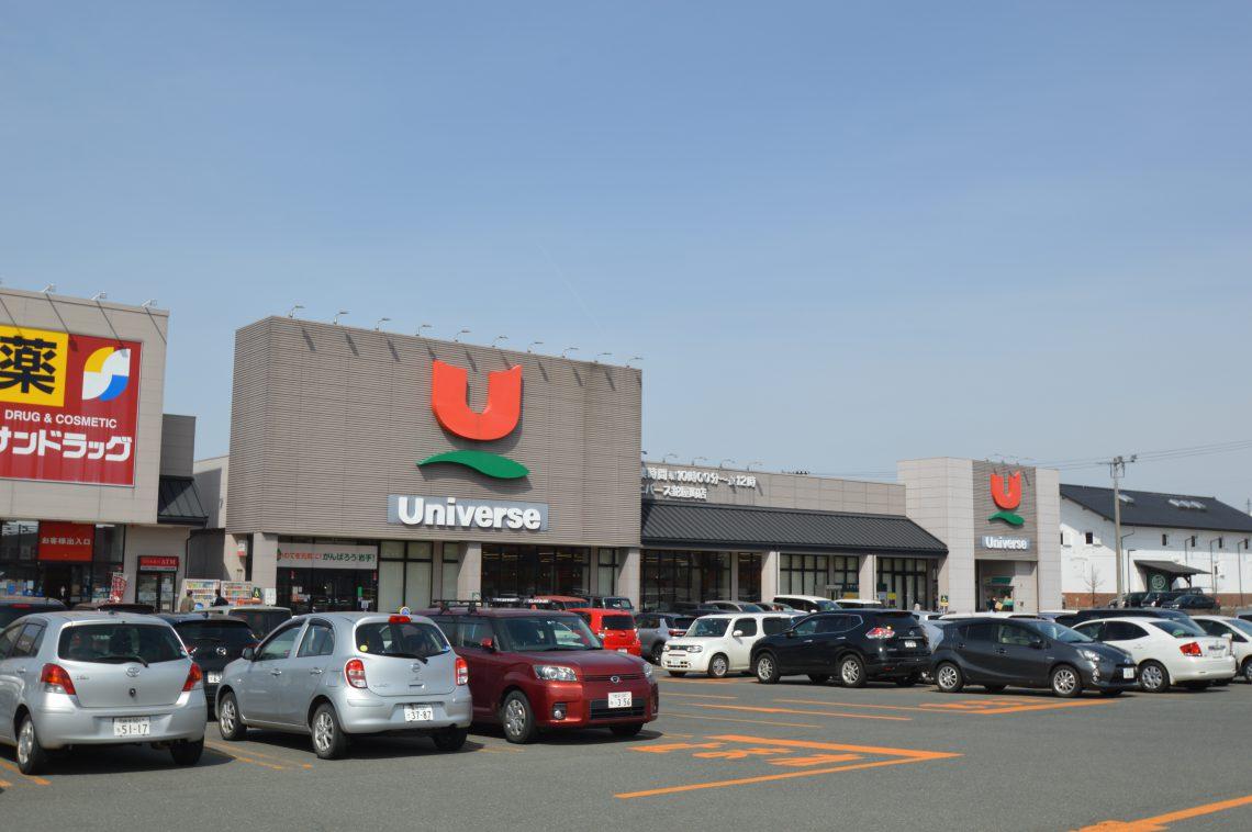 ユニバース鉈屋町店