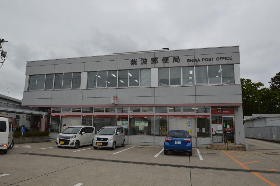 紫波郵便局