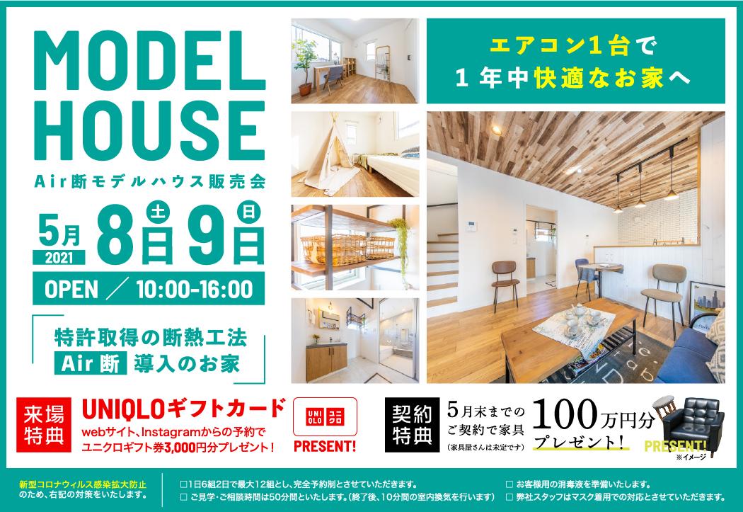 5/8.9モデルハウス販売会