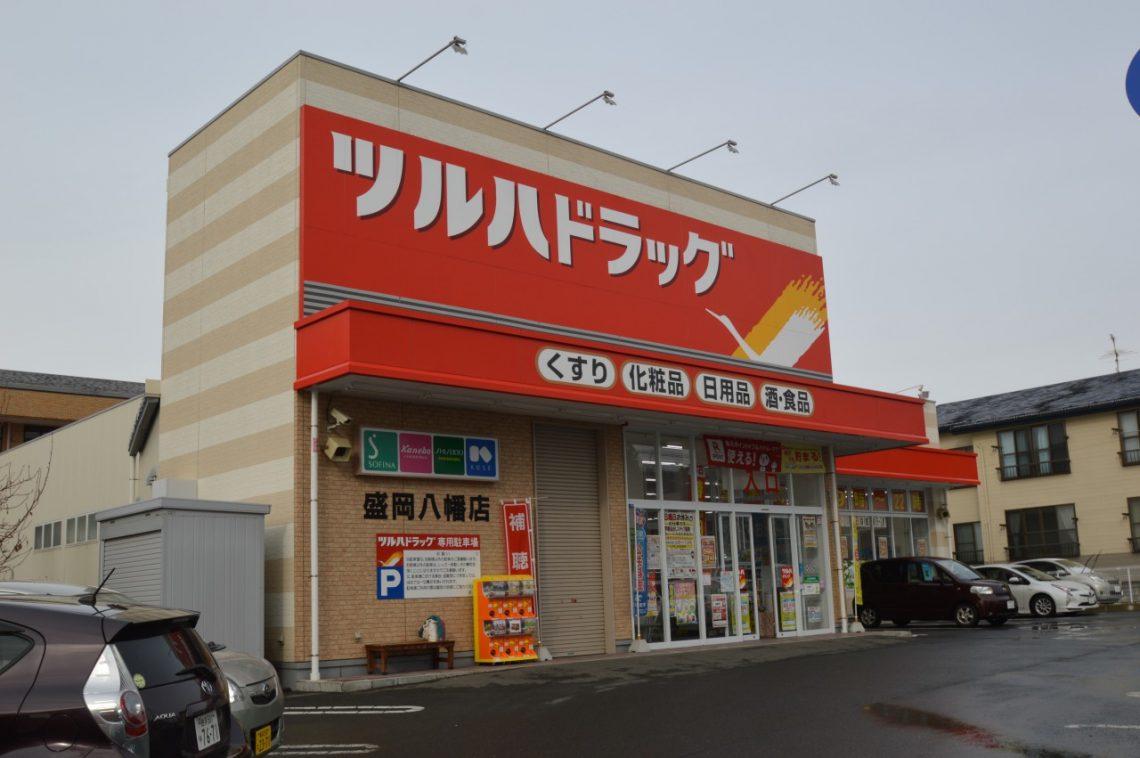 ツルハドラッグ盛岡八幡店