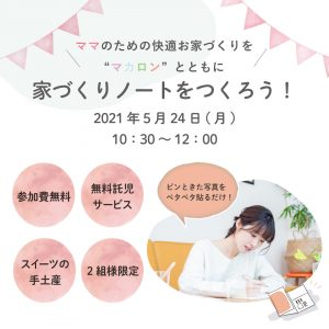 家づくりノート☆イベント☆
