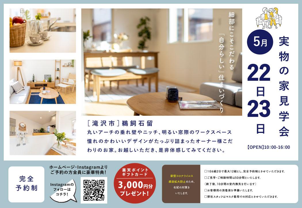 5/22.23 滝沢市鵜飼石留 完成見学会