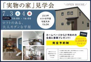 7/3.4平屋完成見学会