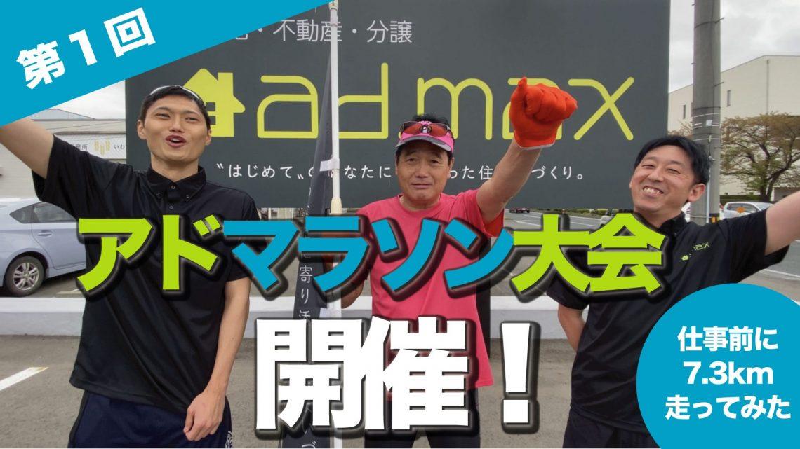 【YouTube】アドマックスサブチャンネル開設!